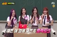 برنامه تلویزیونی کره ای Knowing Brother - قسمت 87 - با حضور Black Pink  -با زیرنویس فارسی
