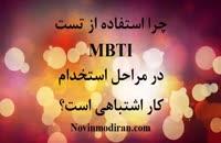 چرا نباید تست MBTI در فرآیند استخدام مورد استفاده قرار گیرد