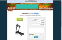 تردمیل با مدل مارک Tuner fitness V3 قیمت مناسب خرید آسان