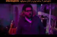 سریال ساخت ایران 2 قسمت 1 اول | قسمت جدید