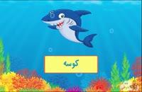 آموزش حروف الفبا بصورت کامل برای کودکان در www.118file.com