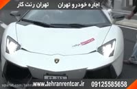 اجاره خودرو، اجاره ماشین تهران رنتکار-لامبورگینی