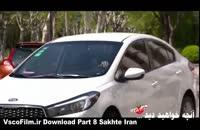 دانلود قسمت هشتم فصل دوم ساخت ایران | قسمت 8 فصل 2 کیفیت عالی
