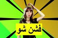هنرهای معروف اینترنتی کمدی طنز جدید خنده دار ایرانی