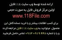 تنها آموزش نصب اپوکسی از 0 تاصد 02128423118-09130919448-wWw.118File.Com