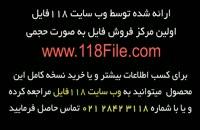 آموزش اجرای کفپوش اپوکسی 02128423118- 09130919448 - wWw.118File.Com