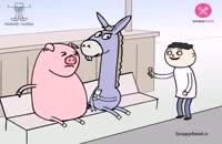 جدیدترین انیمیشن سوریلند -هم طویله ای قسمت13-خاک بر سرما