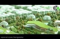 شهر سبز پایدار