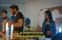 دانلود قسمت دوم سریال ترکی پرنده خوش اقبال