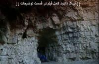 دانلود فیلم عشقولانس بدون سانسور (کامل) | فیلم ایرانی عشقولانس بدون رمز غیر رایگان