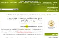 دانلود رایگان مقالات انگلیسی ترجمه شده هوش تجاری و هوشمندسازی کسب و کار (BI)