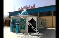 ایران کانتین: مسجد پیش ساخته و نمازخانه پیش ساخته