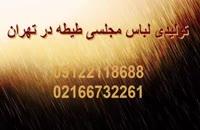 خرید لباس ، لباس زنانه طیطه 09122118688 طیطه در تهران
