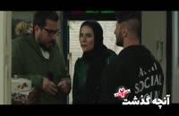 دانلود قسمت سوم سریال ساخت ایران فصل دوم