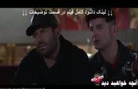قسمت هفتم ساخت ایران 2 (کامل وبدون رمز) | دانلود قسمت 7 فصل دوم غیر رایگان