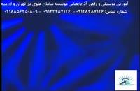 آموزش قارمون( گارمون)، ناغارا(ناقارا), آواز و رقص آذربايجاني( رقص آذری) در تهران و اورميه840