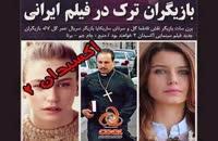 دانلود فیلم اکسیدان 2 با حضور بازیگر زن ترکی /لینک در توضیحات