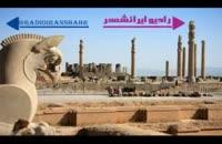 رادیو اینترنتی ایرانشهر / بخش نخست