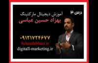 استاد آموزش دوره دیجیتال مارکتینگ درس1 بهزاد حسین عباسی