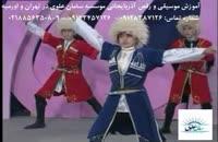 آموزش قارمون( گارمون)، ناغارا(ناقارا), آواز و رقص آذربايجاني( رقص آذری) در تهران و اورميه 841