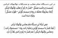 توالت طبی و اتوماتیک پانیا محصول جدید ایرانی