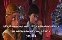 دانلود انیمیشن ملکه برفی 2 2016 دوبله فارسی
