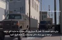 دانلود قسمت 12 فصل هشتم سریال The Walking Dead مردگان متحرک