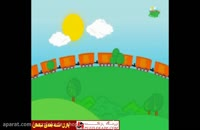 کلیپ شاد و موزیکال قطار الفبا
