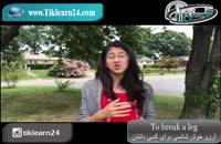 آموزش اصطلاحات زبان انگلیسی-6