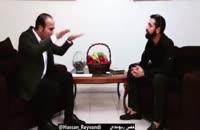 مصاحبه متفاوت حسن ريوندى با محسن افشانى درباره شورت