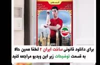 قسمت هفتم سریال ساخت ایران 2