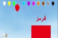 آموزش کامل حروف الفبا به کودک 02128423118-09130919448-wWw.118File.Com