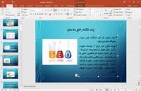 فیلم آموزش سئو به زبان فارسی