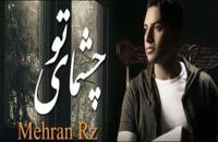 متن آهنگ مهران آر زد چشمای تو