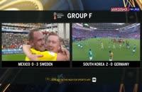 لحظات حذف آلمان و واکنشهای بازیکنان و هواداران گروه F