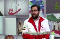روشنگری نماینده سازمان هلال احمر ایران در مورد تفاوت برخوردبا سنی و شیعه