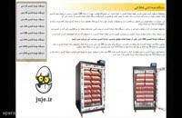 دقیق ترین دستگاه جوجه کشی و تخم نطفه دار 588 تایی ، آسان و لذت بخش