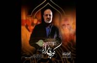دانلود اجرای زنده آهنگ کوچه باغ راز با صدای محمد اصفهانی
