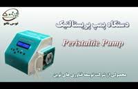 پمپ پریستالتیک محصول شرکت توس نانو Peristaltic Pump ToosNano