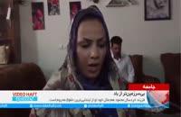 مورد عجیب آقای افغان و خانم ایرانی