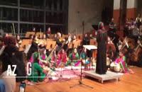 اجرا بسیار زیبا از ارکستر زهره