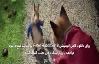 انیمیشن پیتر خرگوشه - Peter Rabbit 2018