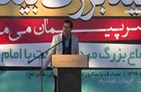 شعر خوانی سید حمیدرضا برقعی در عید بیعت 96 - تهران - 1396/09/07