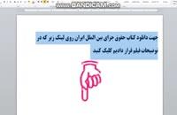 دانلود رایگان کتاب حقوق جزای بین الملل ایران ❿