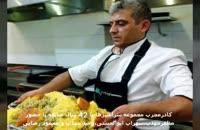 راه اندازی رستوران -- سرآشپزها