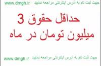 استخدام بازنشسته در اصفهان