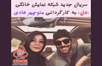 دانلود سریال دل به کارگردانی منوچهر هادی