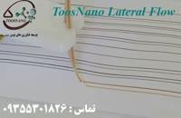 دستگاه پوشش دهی کاغذ جهت مصارف پزشکیLateralFlow ساخت شرکت توس نانو