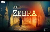 قسمت 10 به اسم زهرا Adi Zehra زیرنویس فارسی چسبیده سریال