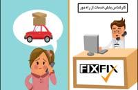 فیکس فیکس، تعمیرات موبایل و خدمات کامپیوتر، رفع اشکال از راه دور